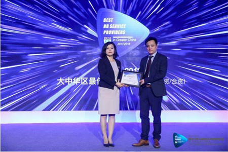 "SHL's Adam Wang (right), commercial director, East China accepts HRoot's award for ""Best International Provider of Talent Assessments in Greater China"""